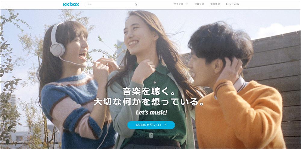 音楽聴き放題KKBOX