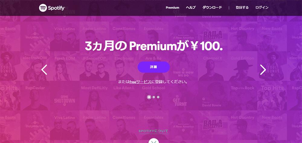 音楽聴き放題Spotify