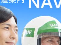 NAVITIME(ナビタイム)