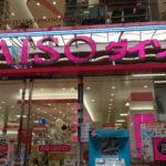 ダイソーの店舗