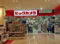 ビックカメラの店舗、営業時間、ネット通販
