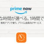 amazonPrime Now(プライム ナウ)